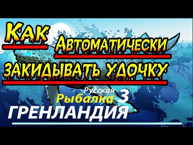 Русская Рыбалка 3:Гренландия 7 Как Автоматически закидывать удочку