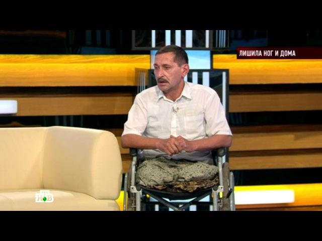 Лишила ног и дома Говорим и показываем Ток шоу c Леонидом Закошанским