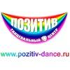 Танцевальный центр Позитив   Танцы в Печатниках