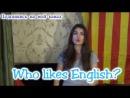 Английский Язык: Who - Question / Урок 43 / Ирина Шипилова