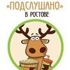 Ростов-на-Дону | Подслушано