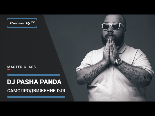 Мастер класс от DJ PASHA PANDA Самопродвижение DJя @ Pioneer DJ Moscow
