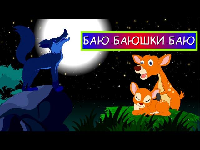 Колыбельная - Баю-баюшки-баю не ложися на краю rjks,tkmyfz - ,f.-,f.irb-,f. yt kj;bcz yf rhf.