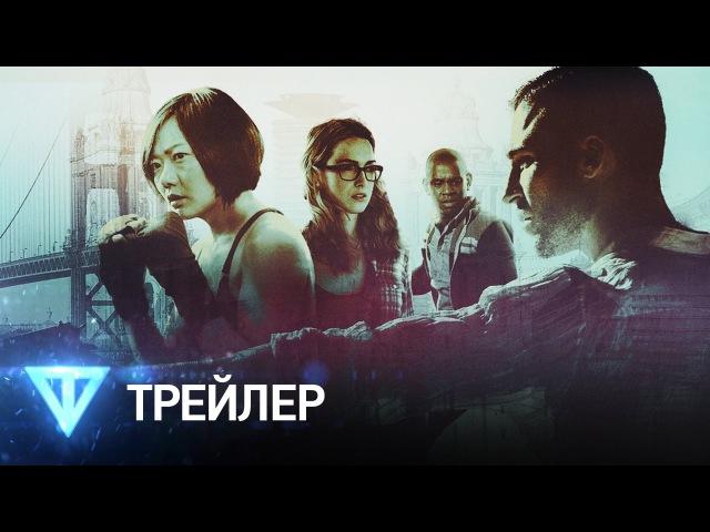 Восьмое чувство / Sense8 – Русский трейлер (1 сезон)