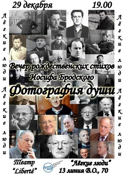 12 декабря стихи иосифа бродского советского