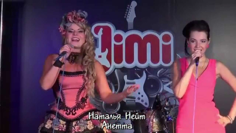 Дуэт певицы Анетты и Натальи Нейт - TV SHANS