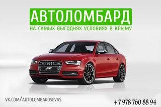 Автоломбард севастополь купить авто москва автосалон международный когда будет
