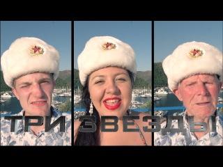 НОвый КЛИП!!))Рекорд Оркестр feat. Боня и Кузьмич - Три Звезды