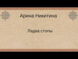 Арина Никитина. Как делать ладку стопы