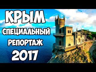 Крым. Воспоминания о будущем. Специальный репортаж. ()