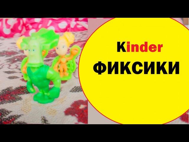 Киндер сюрприз Фиксики распаковка и обзор   Kinder Surprise unpuck and review Fixiki. киндерсюрприз