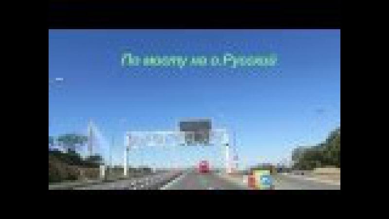 По мосту на о Русский 4