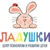 Центр психологии и развития детей Ладушки