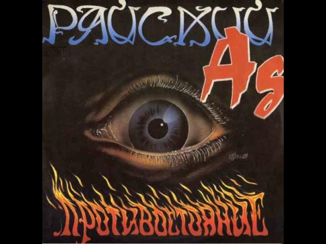 MetalRus.ru (Hard Rock Heavy Metal). РАЙСКИЙ АД - Противостояние (1990) [Full Album]