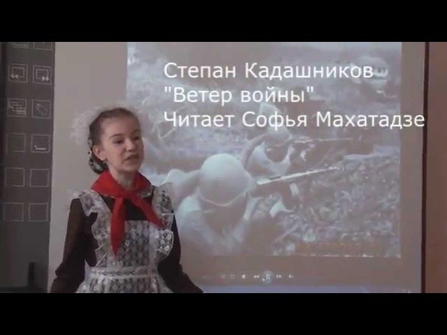 Стихи о войне до слёз Ветер войны читает Махатадзе Софья Про войну 1941 1945 г