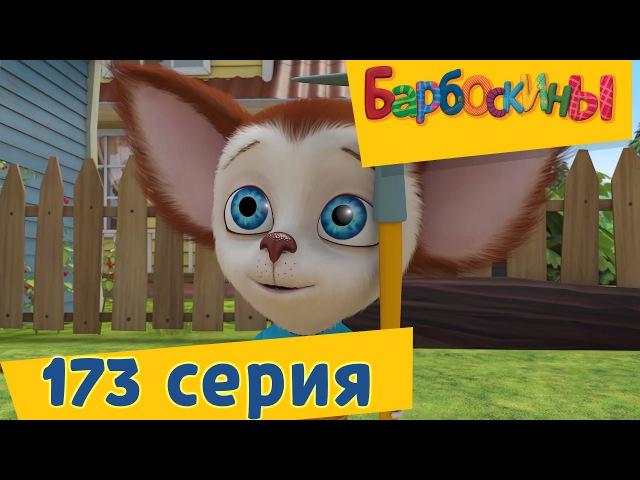Барбоскины - 173 серия.🚜 Великий Агроном. 🚜 Новая серия 2017! Премьера