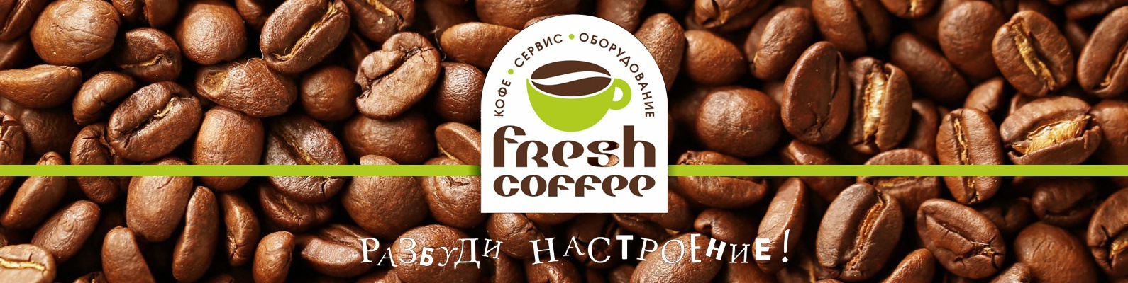 Свежеобжаренный кофе краснодар адреса
