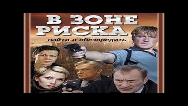 В зоне риска 13 серия 16 кр боевик детектив 2013 Россия 16