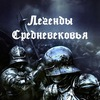 """Шоу-группа """"Легенды Средневековья"""""""