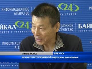 Семинар Микио Яхары в Иркутске