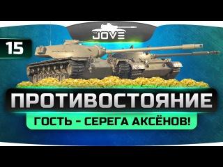 Стрим-шоу ПРОТИВОСТОЯНИЕ #15. Специальность гость - Серега Аксёнов! #worldoftanks #wot #танки