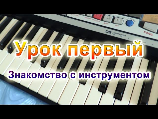 Как правильно научиться играть на синтезаторе 1 часть. Начало.