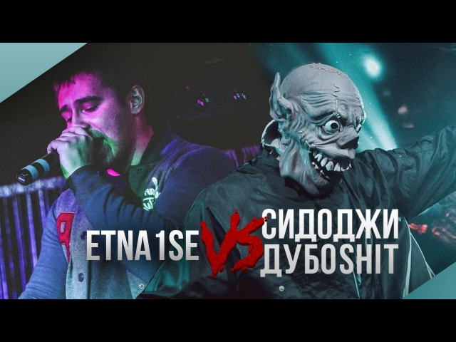 Сидоджи Дубоshit VS Etna1se