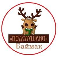 Подслушано Баймак