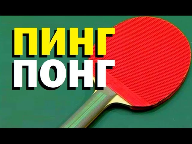 Галилео Пинг понг 🏓 Table tennis