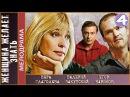 Женщина желает знать 4 серия (2008) HD 720p