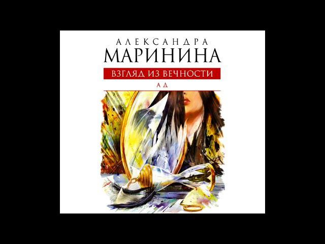 Ад А Маринина 3 я аудиокнига из цикла Взгляд из вечности 1 ая часть из 2 х