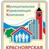 Муниципальная управляющая компания Красноярская