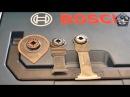 Новинки Bosch осень 2016 - мультирезак GOP 55-36 Professional и оснастка Starlock