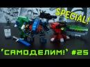 LEGO-Самоделки СУПЕР ВЫПУСК! Mobil Frame Zero - Роботы, Туррель, Корабль, Оружие из ЛЕГО