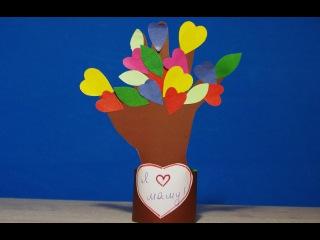 Подарок маме своими руками. Поделки на 8 марта и день рождения. Аппликация из бумаги.