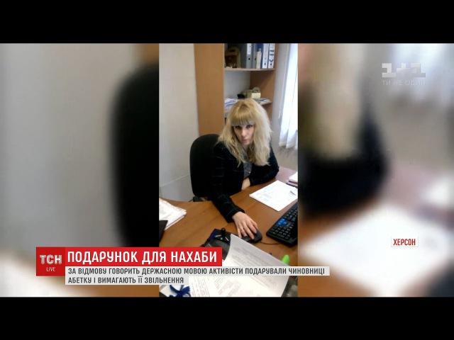 У Херсоні чиновниця відмовилася спілкуватися з відвідувачем українською мовою смотреть онлайн без регистрации
