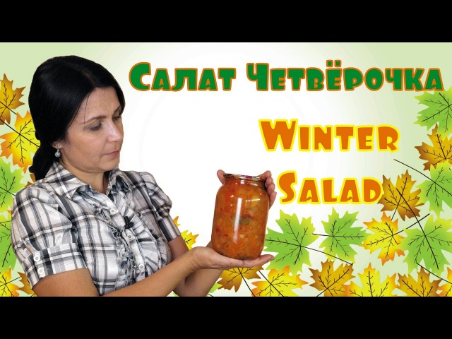 Салат овощной Четвёрочка / Tomato, carrot, bell pepper and onion salad for the winter ♡ Eng.subt.