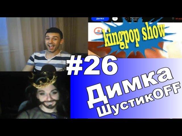 Кончита и Димка ШустикOFF Свежие новости про Иван Гая RUSVIDEOCHAT 26 Kingpop show