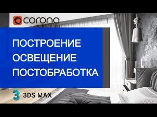 Мастер-класс по построению сцены. 3DS Max. Corona Renderer. Photoshop.