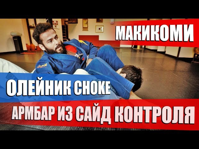 Макикоми, Олейник Choke и Армбар   Школа БЖЖ с Аюбом Магомадовым