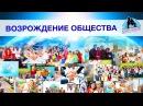 ВОЗРОЖДЕНИЕ ОБЩЕСТВА (фрагмент передачи Вдвоём наедине Выпуск 24 )