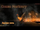 Coma: Mortuary ( Глава 2 ) Адская печь - Финал