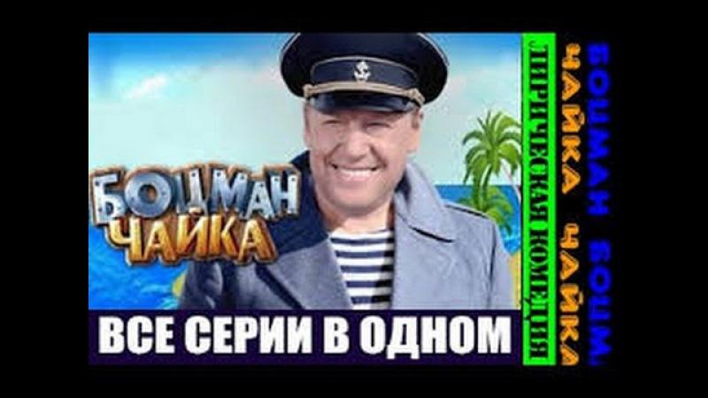 Боцман Чайка 4 серия 4 комедия 2014 Россия
