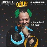 06.04 - Сергей Калугин -50 лет- Opera (С-Пб)