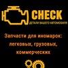 """""""CHECK"""" детали вашего автомобиля"""