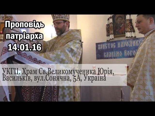 ПРОПОВІДЬ патріарха 14.01.16 на свято Обрізання Господа Бога, та Св.Василія Великого