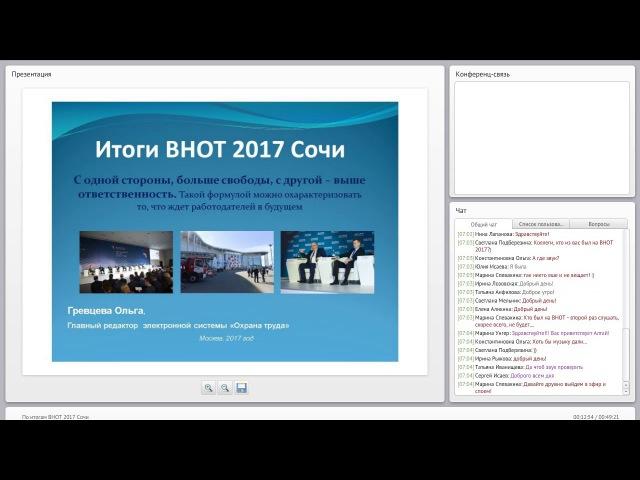 Вебинар Итоги ВНОТ 2017 Сочи