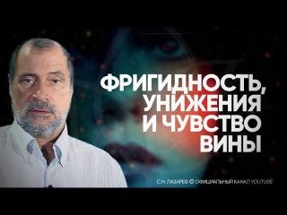 Лазарев С.Н. - Фригидность, унижения и чувство вины