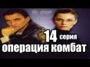 Операция Комбат 14 серия из 16 детектив,боевик,криминальный сериал)