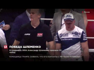 Россиянин Александр Шлеменко победил американца Пола Брэдли на турнире M 1